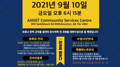 에드먼턴 한국어학교 2021/2022 등록 개학.