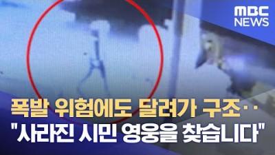 폭발 위험에도 달려가 구조‥사라진 시민 영웅을 찾습니다/MBC